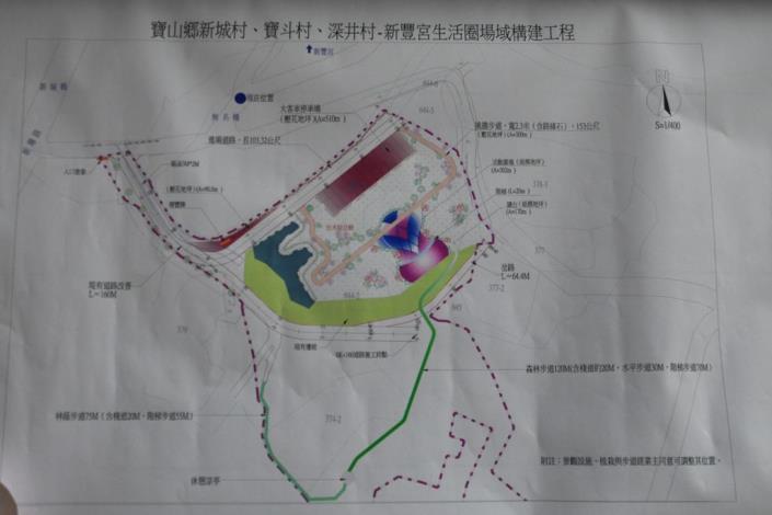 寶山鄉新城村、寶斗村、深井村、新豐宮生活圈場域構建開工典禮 共5張圖片