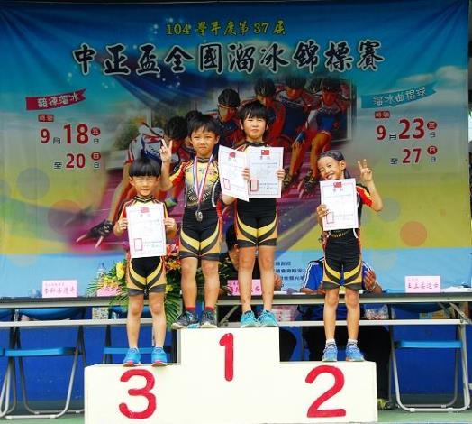 104學年度第37屆中正盃全國溜冰錦標賽 新竹縣勇奪佳績 共6張圖片