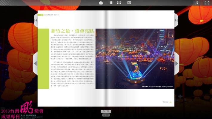 2013台灣颩燈會成果專刊電子書上線囉! 共2張圖片