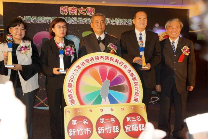 2013國民美好生活指數 竹縣進步躍升全國第二