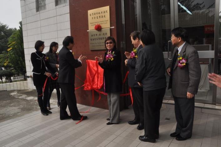 新竹地方法院家事服務中心揭牌 提供完善諮詢服務