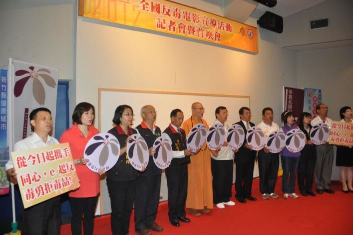 推動反毒宣導、淨化社會 首映電影新竹縣文化局登場