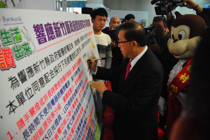 響應全民節電  新竹縣政府推出250萬節電獎勵金 共8張圖片