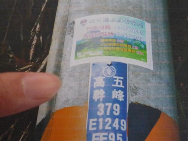 啟動「電線桿導航」山區不迷路 竹縣警局建置電線桿標號