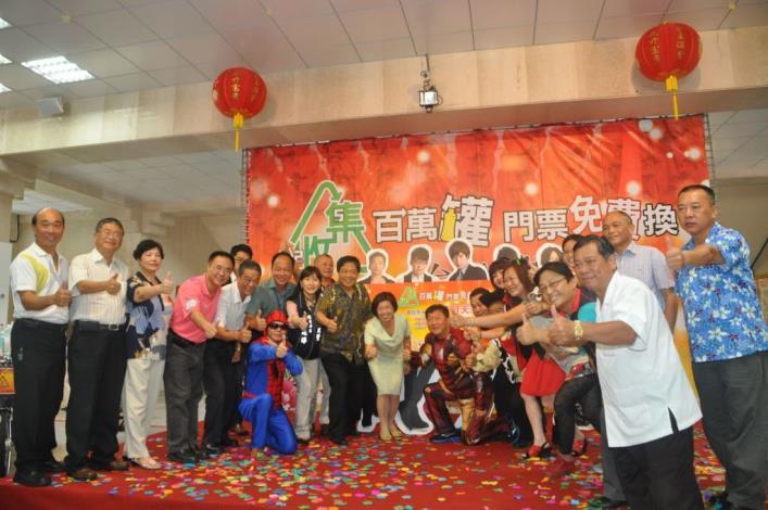 收集百萬罐換義民之夜門票 共同打造台灣燈會 共26張圖片