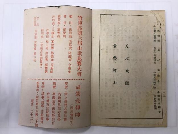 竹東客家山歌比賽 尋回秩序冊