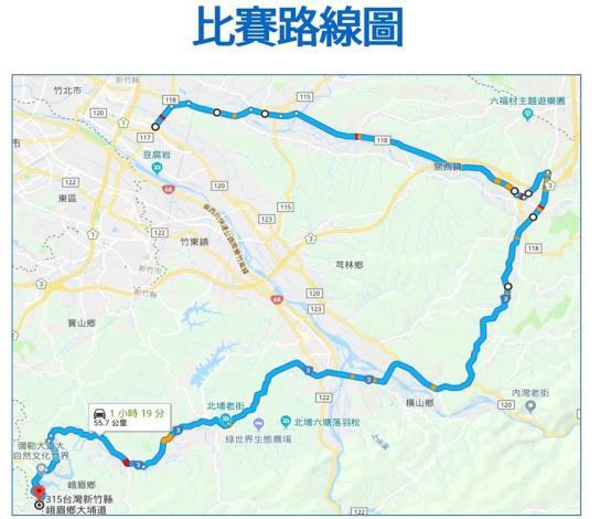 2018國際自由車環臺公路大賽第3站在新竹-交通管制措施