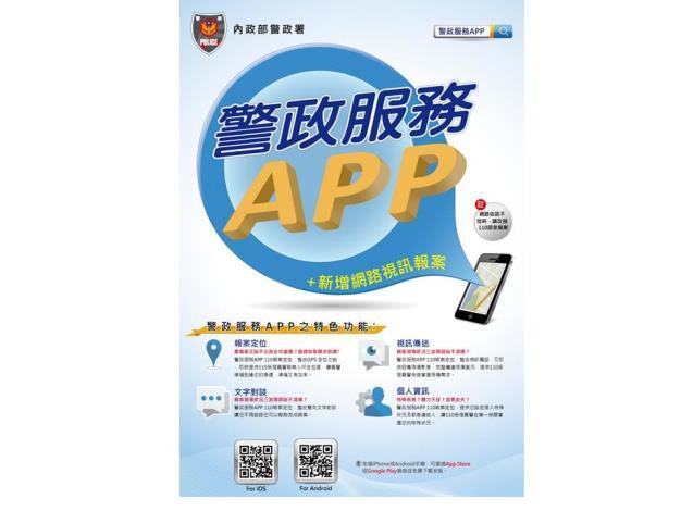 「警政服務App」  增加雲端視訊報案