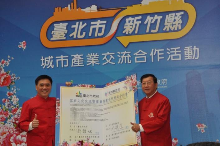 推廣客家文化、促進產業交流 竹縣北市簽署合作意向書