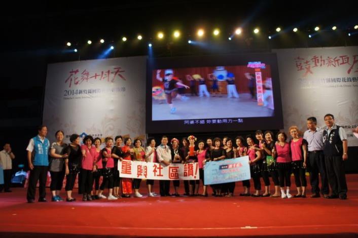 新竹縣社區健康活力大賽   重興、上林、仁勢社區勇奪前三名