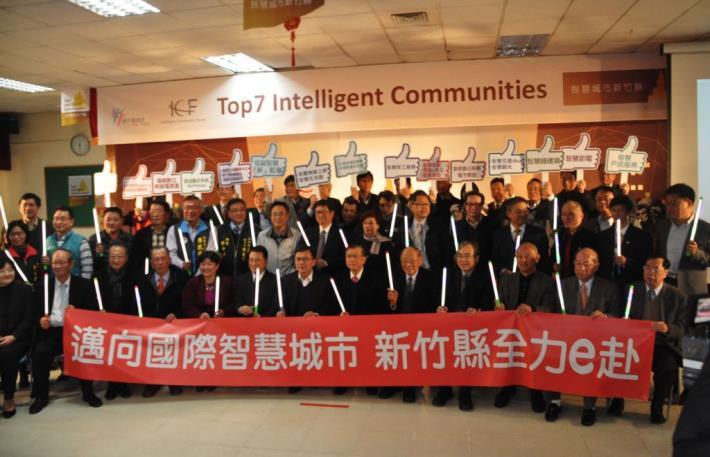 新竹縣邁向國際智慧城市座談集合產官學研醫邁向高峰