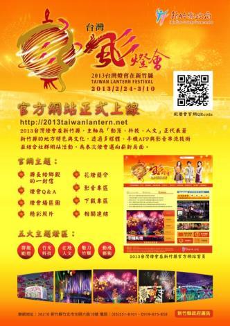 「2013台灣燈會在新竹縣-颩燈會」中英文網站10月1日全新登場 共2張圖片