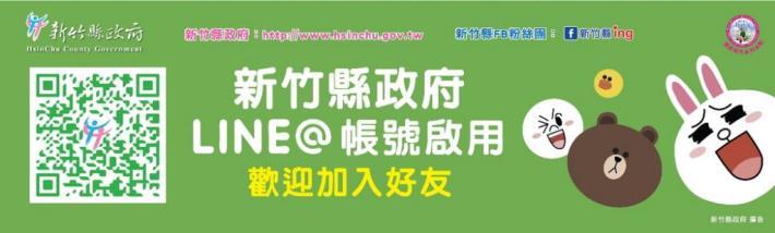 縣政府LINE官方帳號啟用 邀請民眾加入好友