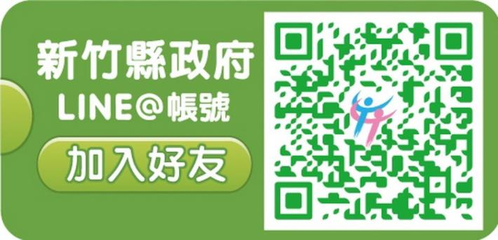 縣政府LINE官方帳號啟用 邀請民眾加入好友 共15張圖片