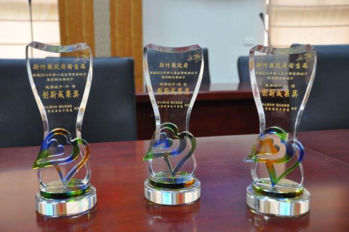 健康、友善城市就在這裡 竹縣榮獲5項創新成果獎 共9張圖片