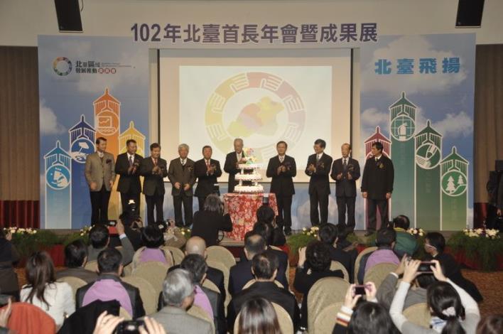 北臺區域發展十年慶 新竹縣承辦明年年會