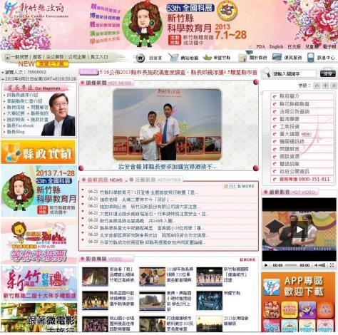 恭賀! 新竹縣官網瀏覽人次突破7千萬
