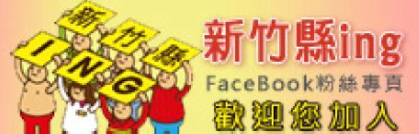 恭賀! 新竹縣官網瀏覽人次突破7千萬 共4張圖片