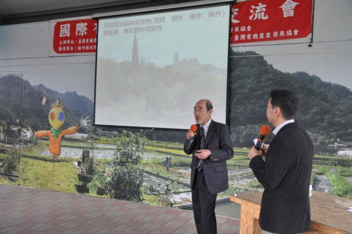 分享有機栽培成果 日國際美育基金會(MOA)木嶋利男博士竹縣專題演講