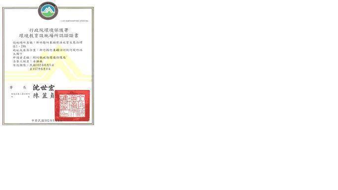 戶外環境教育場所  竹東生態公園取得認證 共3張圖片
