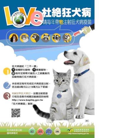 免費犬貓狂犬病預防注射 3/18記得來湖口戰車生態公園