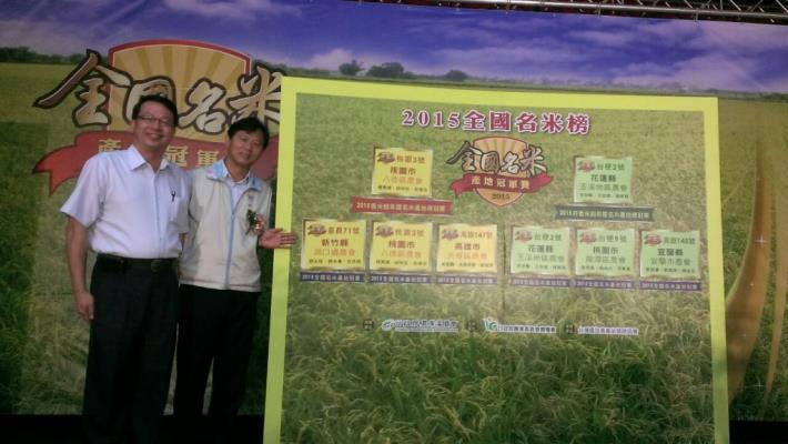 湖口鄉鄧永陞、鄧永春、古良煌等三農友奪全國臺農71號名米產地冠軍 共4張圖片