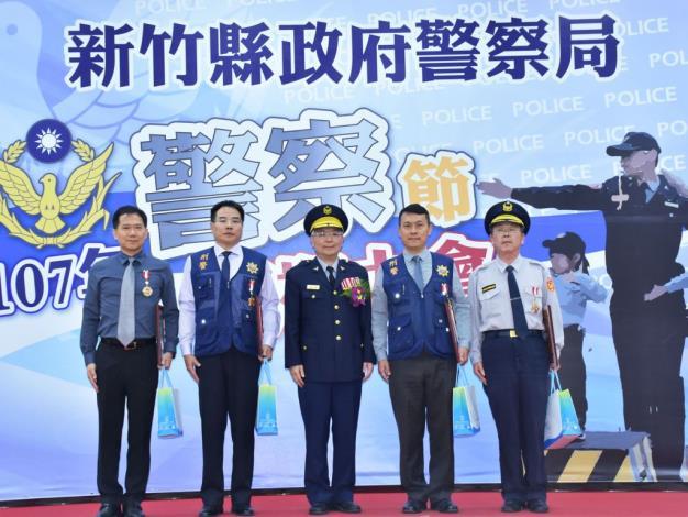 新竹縣慶祝警察局大會表揚模範警察、資深警察
