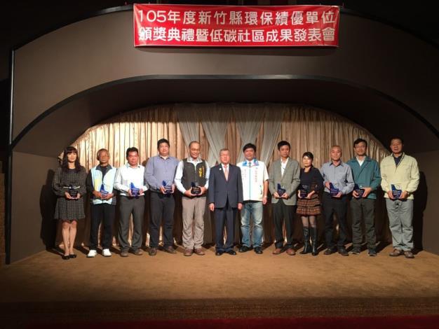 105年度新竹縣環保績優單位頒獎典禮暨低碳社區成果發表