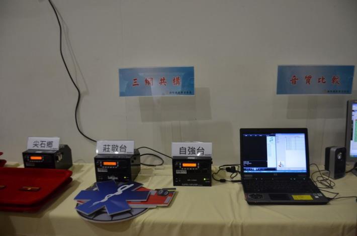 全國第一! 新竹縣救災無線電全面數位化