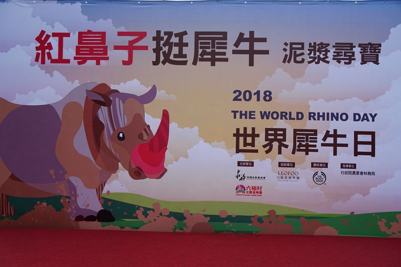 邱縣長參加六福村世界犀牛日活動  捍衛全球犀牛快樂健康繁衍的生存權