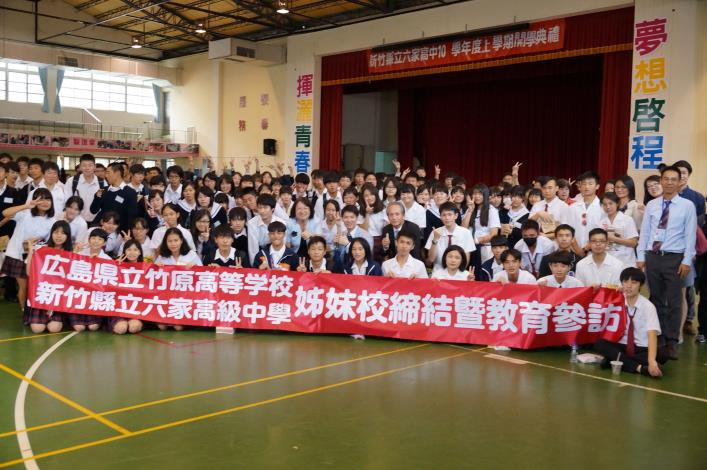六家高中與日本廣島縣竹原高校締結姊妹校