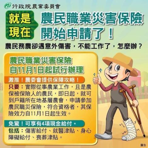 農民職災保險11月開辦每月自付15元 縣長呼籲農民踴躍參加