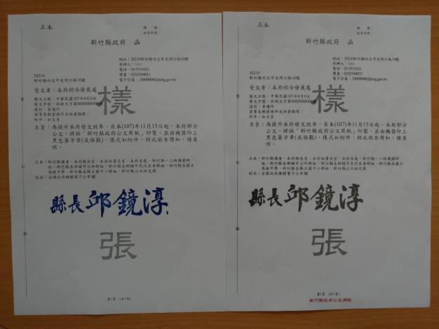 新竹縣政府部分公文改以公文專用紙印製 首長署名以「黑色」呈現