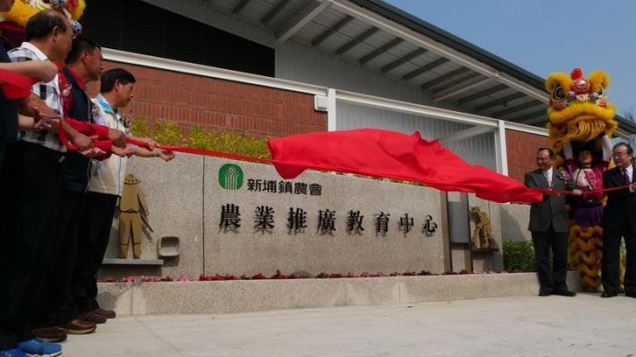 新埔鎮農會農業推廣教育中心今落成