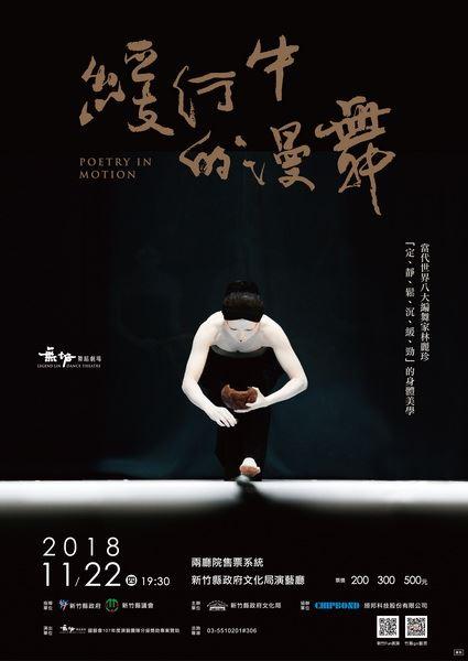 體會身體美學 無垢舞蹈劇場《緩行中的漫舞》11/22登場