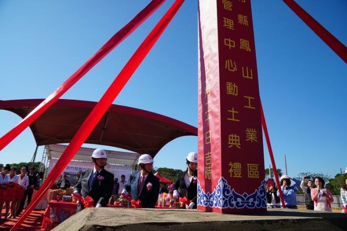 鳳山工業區及服務管理中心動土 共9張圖片