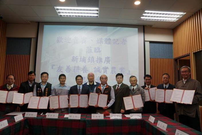 簽署「友善耕養誠實農業」策略聯盟 打造新埔友善農業發展願景