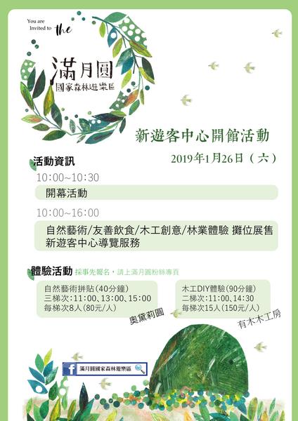 滿月圓國家森林遊樂區新遊客中心 1/26啟用