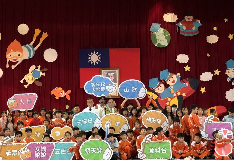 竹東鎮天穿日第55屆臺灣客家山歌比賽-校園推廣活動「竹東天穿日歡樂唱校園  山歌文化向下扎根」