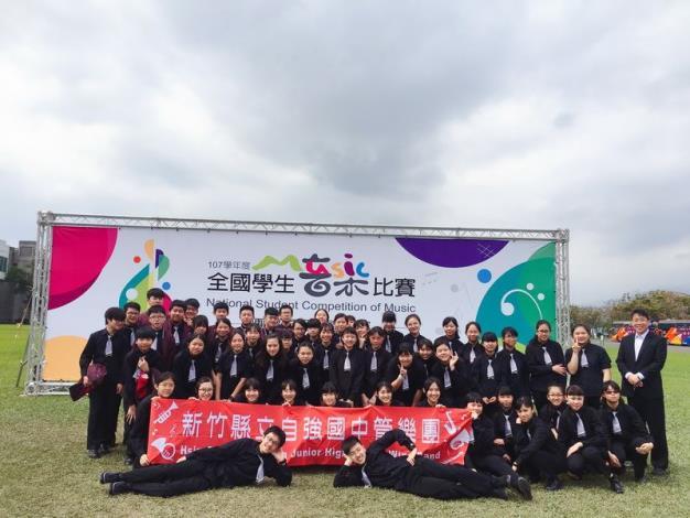 竹縣自強國中管樂團參加全國學生音樂比賽再度奪冠 寫下五連霸的亮眼成績