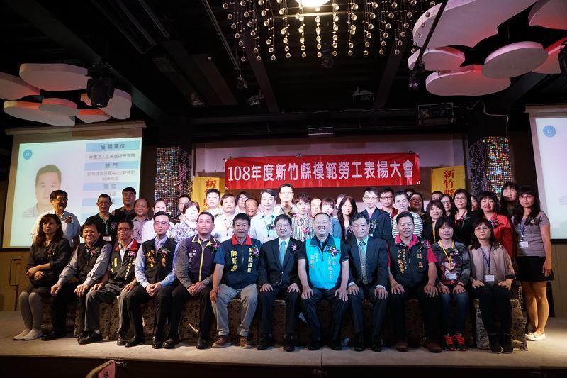 新竹縣產業總工會模範勞工表揚