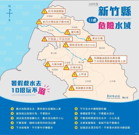 戲水不要去那裡! 新竹縣13處危險水域公布  共2張圖片