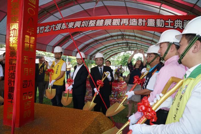 新竹縣竹北六張犁東興圳整體景觀再造計畫第一期工程開工典禮