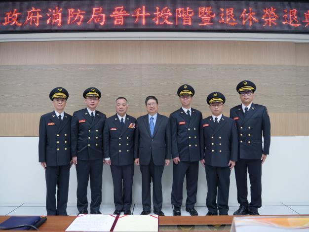 消防局晉升授階暨退休榮退典禮 楊縣長親自到場提振士氣