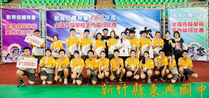 東興國中拔河混合組雙料冠軍-縮小自己放大團隊,我們成功了!