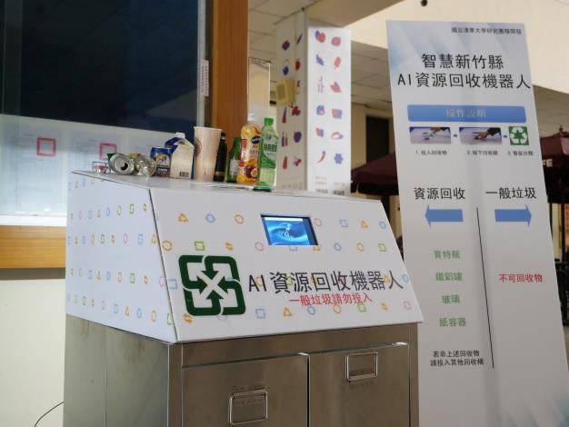 竹縣攜手清大團隊發展AI資源回收機器人 共創AI環保智慧城