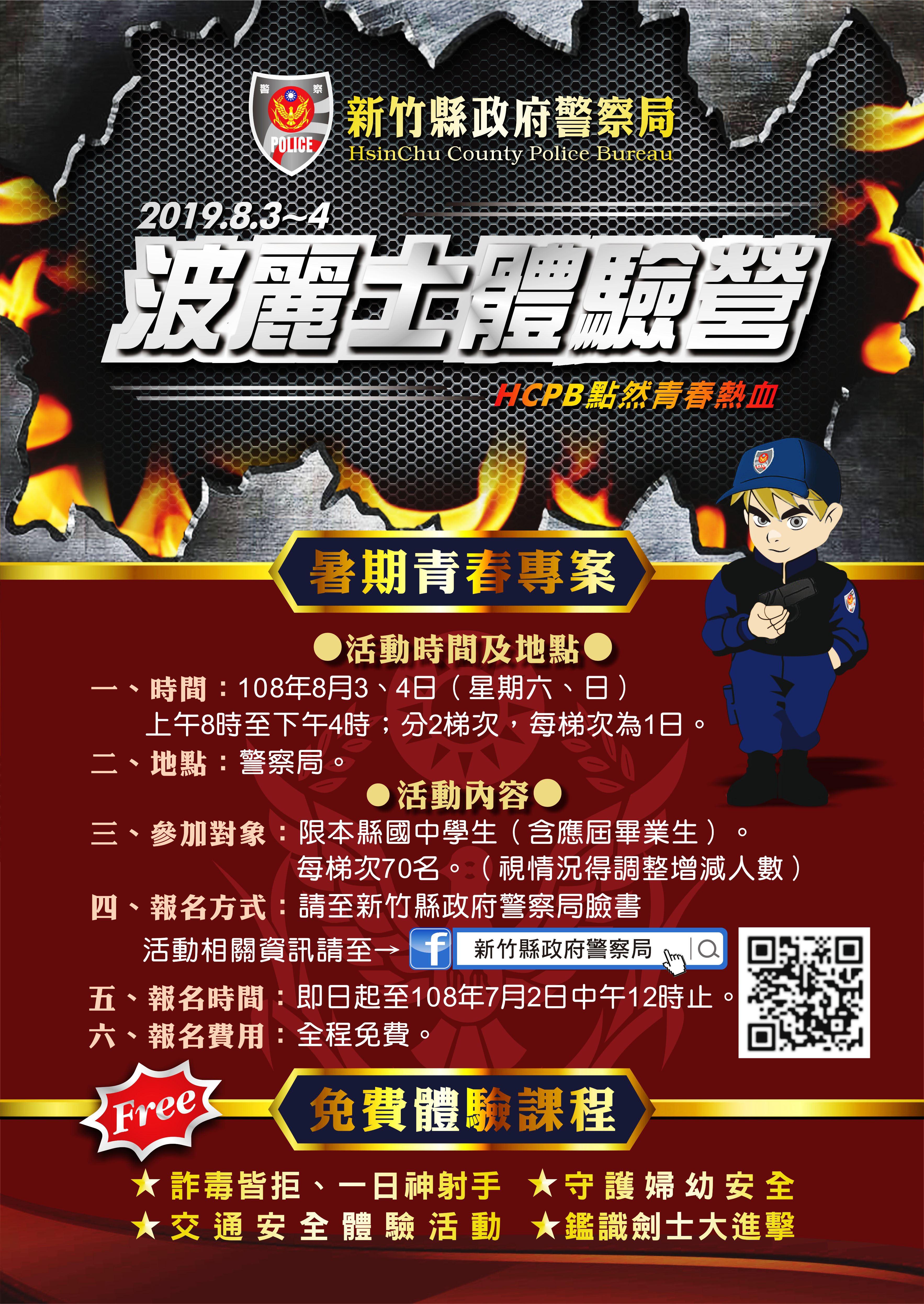 新竹縣政府警察局波麗士體驗營即日起開放報名額滿為止
