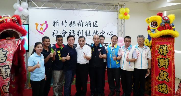 新竹縣第三個「小社會處」新埔區社會福利服務中心開幕!