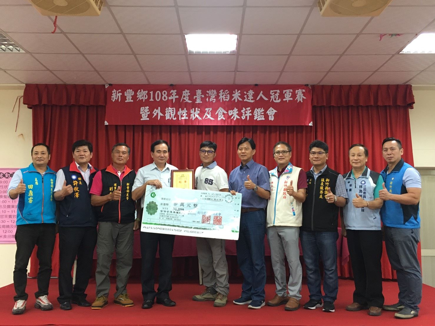 新豐稻米達人冠軍賽 青農劉政祐以桃園3號拿下冠軍