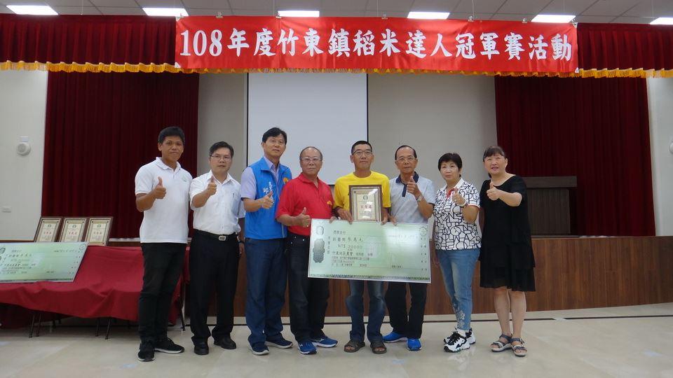 竹東稻米達人冠軍賽     莊正燈、彭信晃分獲台灣好米組及有機米組冠軍